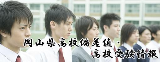 岡山県の高校偏差値ランク・受験情報です。岡山県の公立高校偏差値、私立高校偏差値ごとに高校をご紹介致します。岡山県の高校受験生にとってのお役立ちサイト。