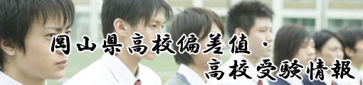 岡山県の高校受験・高校偏差値ランク表です。岡山県の高校偏差値、高校受験情報を高校ごとにご紹介致します。